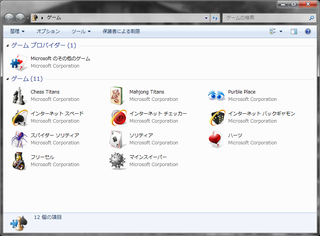 Windows_7_game_jp