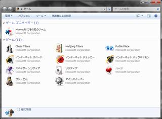 Windows_7_game_jp