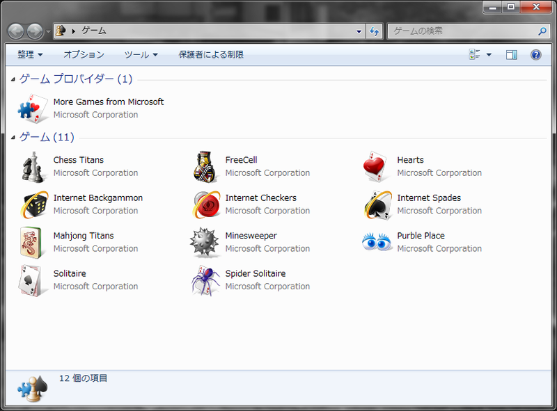 Windows_7_game_en