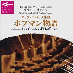 Hoffmann_aichi