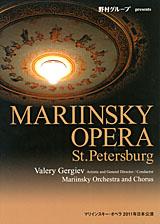Mariinsky_opera_2011