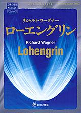 Nntt_Lohengrin