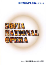 Sofia_national_opera