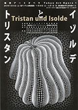 Tokyo_art_opera_tristan_und_isolde