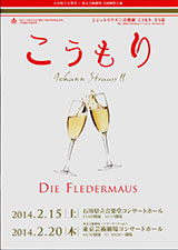 Tokyo_met_fledermaus