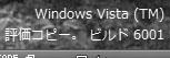 Vista_sp1_rc