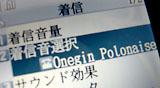 Onegin_phone