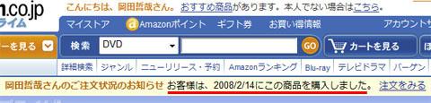Amazon_bought