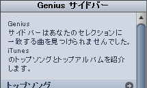 Genius_sidebar_cannot_find