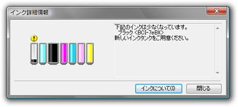Mp970_ink_empty