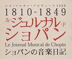 Le_journal_de_chopin