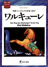 Nntt_die_walkure