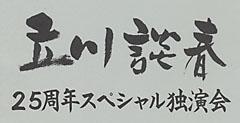 Tatekawa_danshun