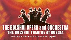 Bolishoi_opera_2009